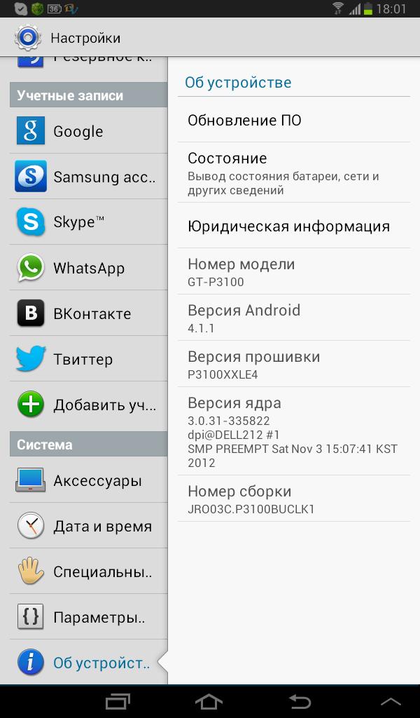 Как сделать скриншот на планшете samsung galaxy tab 2 после обновления