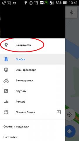 Screenshot_(10_41до_полудня,_а