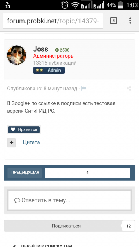 Screenshot_2015-04-20-01-03-04.thumb.png