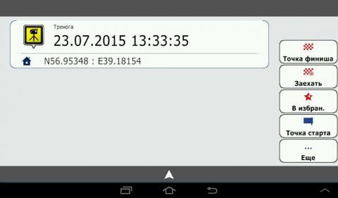 Screenshot_2015-07-23-13-36-06.thumb.png