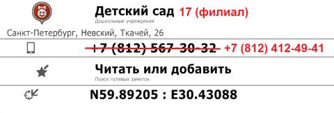 ДС_17 (филиал).png