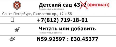 ДС_43 (филиал).png