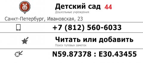 ДС_44.png