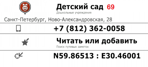 ДС_69.png