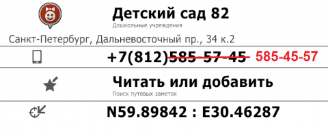 ДС_82.png