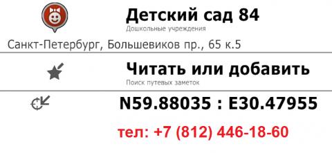 ДС_84.png