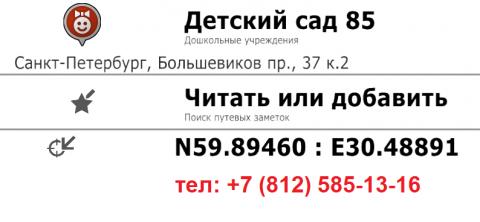 ДС_85.png