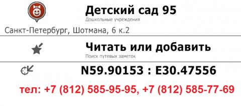 ДС_95.png