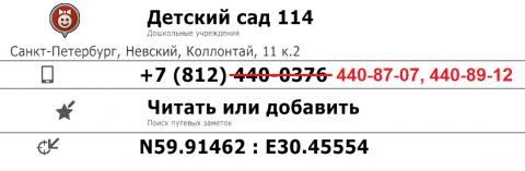 ДС_114.png