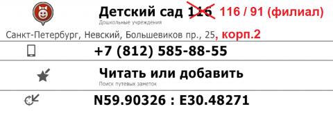 ДС_116_91.png