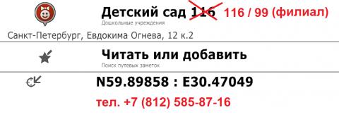 ДС_116_99.png