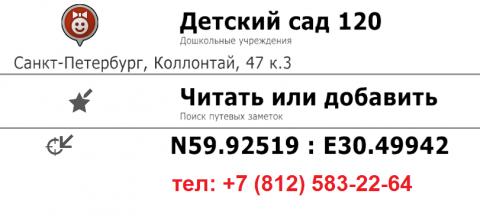 ДС_120.png