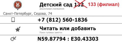 ДС_133 (филиал1).png
