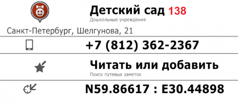 ДС_138.png