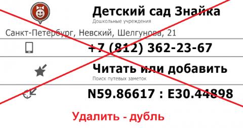 ДС_Знайка (удалить).png