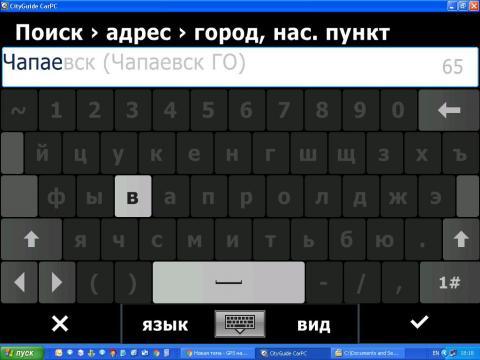 Чапаевск Самарской обл.JPG