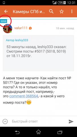 Screenshot_2015-12-01-12-31-38.thumb.png