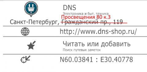 dns.thumb.jpg.51d2de1fdbba9d18e43fd14089