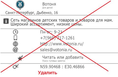 Вотоня_удалить.png