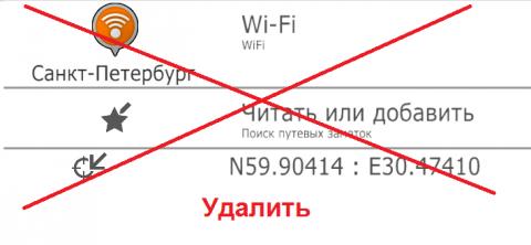 Wi-Fi удалить.png
