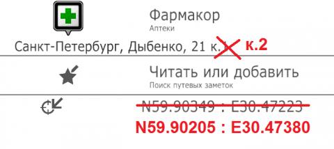 Фармакор.png