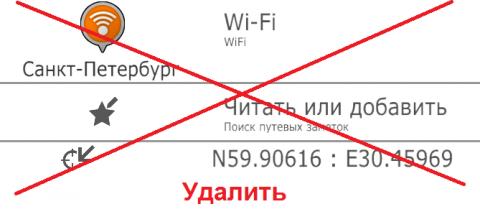 Wi-Fi удалить 2.png