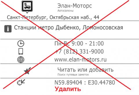 Элан-Моторс_1.png