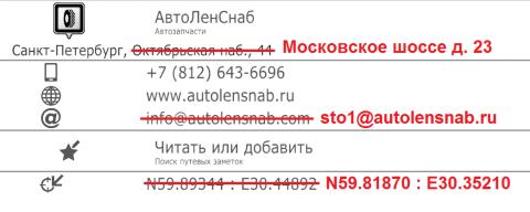 Автоленснаб_2.png