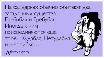 atkritka_1341943242_874.jpg