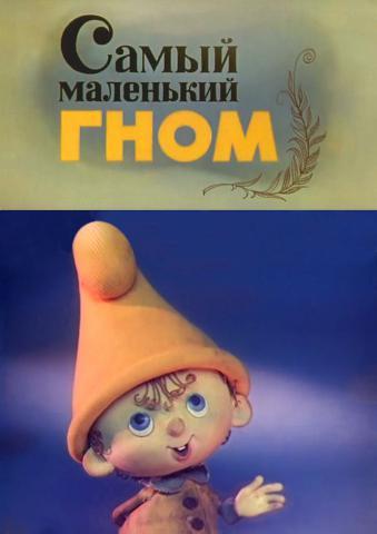 Самый_маленький_гном,_кадр_из_мультфильма.jpg