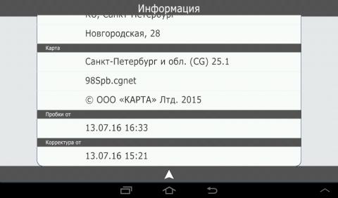 Screenshot_2016-07-13-16-38-29.png