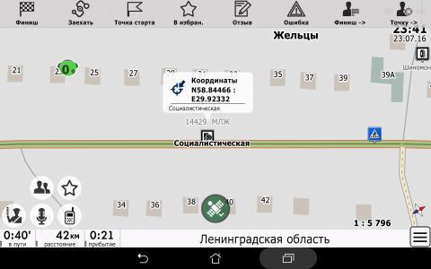 Screenshot_2016-07-23-23-41-26.jpg