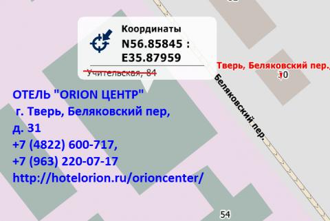 tver-orioncenter.png