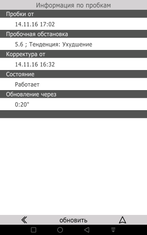 Screenshot_2016-11-14-17-06-42.png