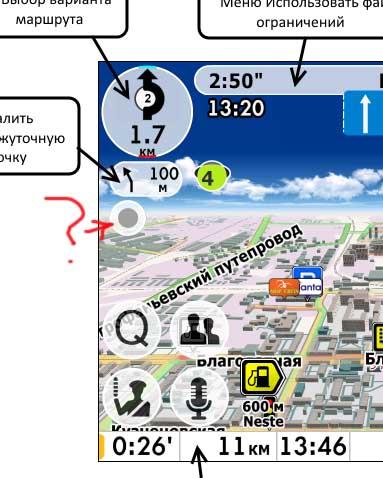 2017-02-25 15_57_48-Скин для CityGuide_GeoNET 9.6 - Народное творчество - GPS навигатор СитиГИД.jpg