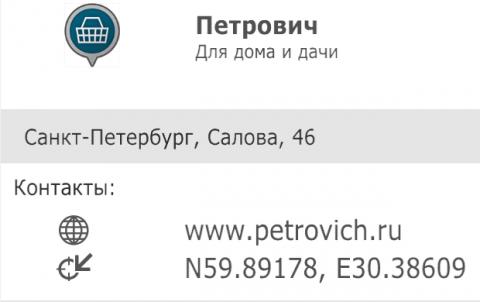 Petrovich_Salova.thumb.PNG.72cb56290af0acf30cefaefa35edfb92.PNG