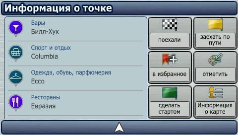 POItapMenu.png.ae801099872c269905f98f07ea2b6186.png