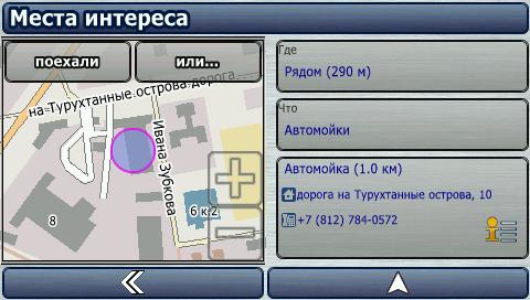 SearchPOI.png.8c6421a8e14f249a4bcebb4deb095fff.png