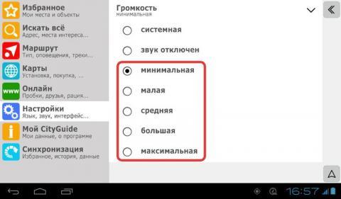 Screenshot_Громкость.jpg