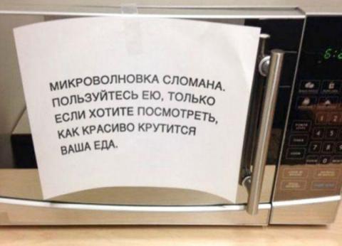 18slomannaya_mikrovolnovka.thumb.jpg.b331590871c60eb260d8a441535c36ea.jpg