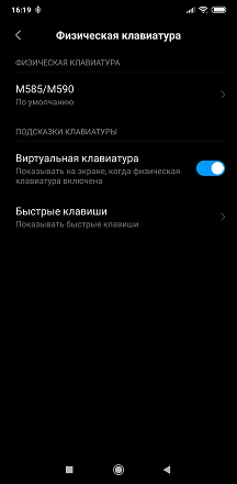Screenshot_2019-10-28-16-19-53-707_com.android.settings.png