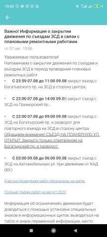 Screenshot_2020-08-07-15-32-51-388_com.whsd.whsdapp.jpg