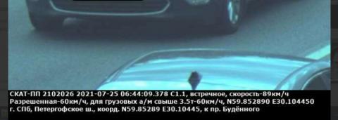 штраф_петергофское шоссе.jpg